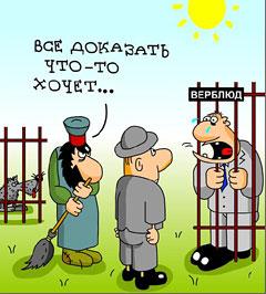 image by caricatura.ru